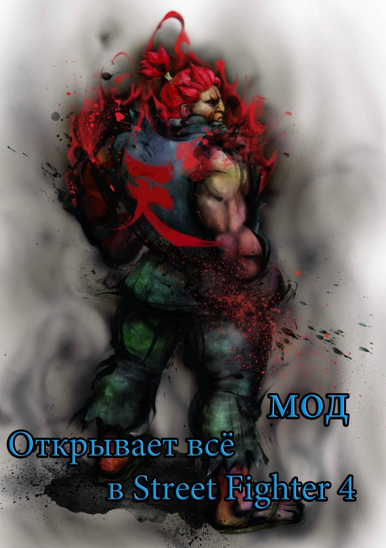 Открывает  всё в Street Fighter 4